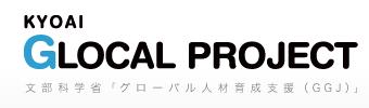 共愛学園前橋国際大学 KYOAI GLOCAL PROJECT
