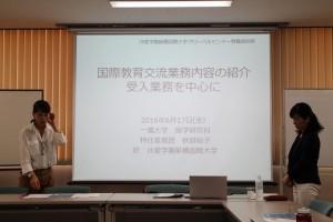 国際教育交流研修